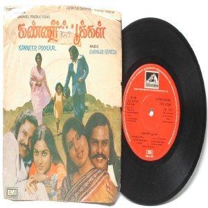 "BOLLYWOOD INDIAN  Kanneer Pookkal SHANKAR-GANESH  7"" EMI HMV  EP 1981 7LPE 21596"