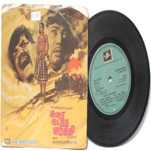 "BOLLYWOOD INDIAN  Karai Kadantha Kurathi  GANGAI AMAREN  7"" EMI Columbia  PS EP 1979 SLDE 18171"