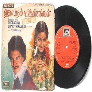 "BOLLYWOOD INDIAN  Thodarum Charithirangal CHANDRABOSE 7"" EMI HMV  EP 1981 7LPE 21604"