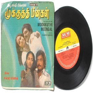 "BOLLYWOOD INDIAN Mookkuthi Meengal SHANKAR GANESH  7"" PS  EP  1982 AVM 2300 534"