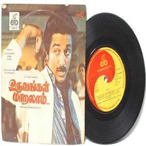 "BOLLYWOOD INDIAN  Uruvangal Maralam S.V. RAMANAN   7""  PS EP 1982ECHO 2500 529"