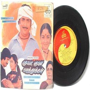 "BOLLYWOOD INDIAN  Kuva Kuva Vathukkal ILAIYARAAJA 7""  PS EP 1984 ECHO 2500 578"