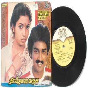 "BOLLYWOOD INDIAN Thaikulame Varuga  CHANDRABOSE 7"" PS  EP 1985 AVM 2300 1017"