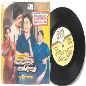 "BOLLYWOOD INDIAN Maamiyargal Jaakkirathai CHANDRABOSE  7"" PS  EP  1985 AVM 2300 1020"