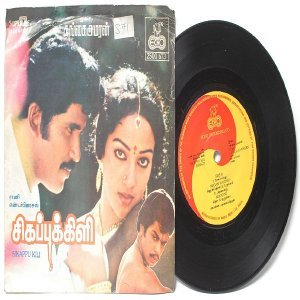 "BOLLYWOOD INDIAN  Sikappu Kili GANGAI AMAREN 7""  PS EP 1985 ECHO 2500 673"