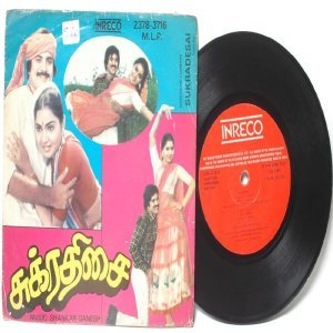 "BOLLYWOOD INDIAN Sukradesai SHANKAR-GANESH 7""  PS EP 1984  INERCO  2378-3716"