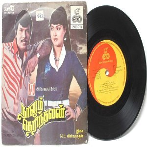 "BOLLYWOOD INDIAN  Naalum Therinthavan M.S. VISWANATHAN  7""  PS EP 1986 ECHO 2500 713"