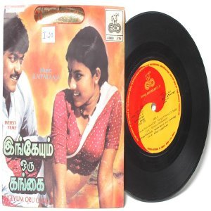 "BOLLYWOOD INDIAN  Ingeyum Oru Gangai ILAIYARAAJA   7""  PS EP 1984  ECHO 4000 516"