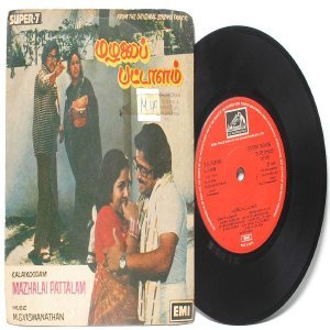 "BOLLYWOOD INDIAN  Mazhalai Pattalam  7"" EMI HMV  EP 1980 7LPE 21520"