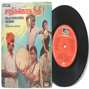 "BOLLYWOOD INDIAN  Saathikkoru Needhi   SHANKAR-GANESH 7"" EMI HMV  EP 1981 7LPE 21627"