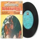 "BOLLYWOOD Oru Velladu Vengaiyagirathu M.S. VISWANATHAN  7"" EMI Columbia  PS EP 1979 SLDE 18271"
