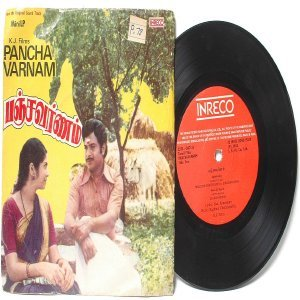 "BOLLYWOOD INDIAN Pancha Varman RAGHURAJ CHAKKRAVARTHY  7""  PS EP 1982  INERCO  2378-3671"