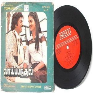 "BOLLYWOOD INDIAN  Voippandal  SHANKAR-GANESH 7""  PS EP 1984  INERCO  2378-3714"
