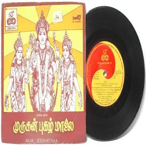 "INDIAN  Murugan Pugazhmaalai SIDDHAARTHAA 7""  PS EP 1984 ECHO 2500 004"