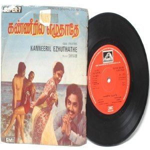 "BOLLYWOOD INDIAN  kanneeril Ezhuthathe SHYAM 7"" EMI HMV  EP 1981 7LPE 21591"