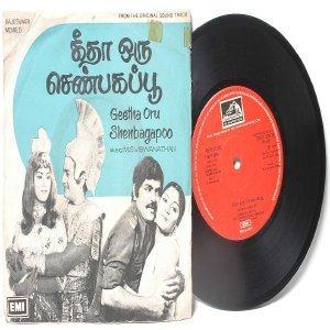 "BOLLYWOOD INDIAN  Geetha Oru Shenbagapoo M.S. VISWANATHAN  7"" EMI HMV  EP 1980 7EPE 30016"