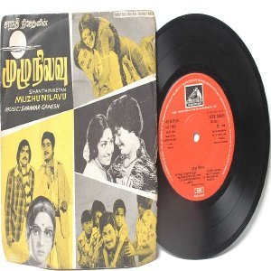 "BOLLYWOOD INDIAN  Muzhu Nilavu SHANKAR-GANESH 7"" EMI HMV  EP 1980 7EPE 30005"