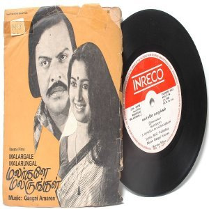 "BOLLYWOOD INDIAN Malargale Malarungal GANGAI AMAREN  7""  PS EP 1980  INERCO  2278-0442"