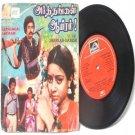 """BOLLYWOOD INDIAN  Arthangal Aayiram SHANKAR-GANESH 7"""" EMI HMV  EP 1981 7LPE 21629"""