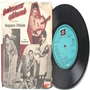 "BOLLYWOOD INDIAN  Olimayamaana Ethirkaalam  7"" EMI Columbia  PS EP 1977 SEDE 11203"