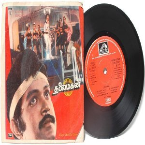 "BOLLYWOOD INDIAN  Thalai Magan SHANKAR GANESH 7"" EMI HMV  EP 1982 7LPE 2354"