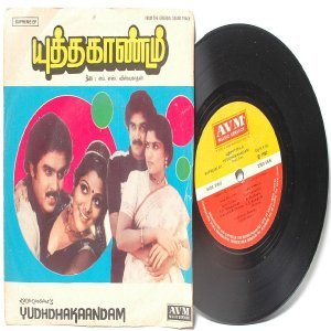 "BOLLYWOOD INDIAN Yudhdhakaandam M.S. VISWANATHAN 7"" PS  EP 1982 AVM 2300 556"