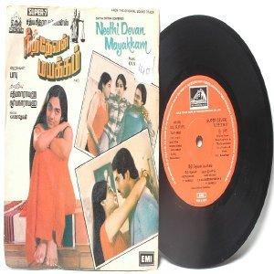 "BOLLYWOOD INDIAN  Neethi Devan Mayakkam K.V. MAHADEVAN  7"" EMI HMV  EP 1981 7LPE 21617"