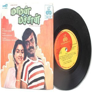 """BOLLYWOOD INDIAN  Maaman Machaan SHANKAR-GANESH   7""""  PS EP 1984 ECHO 2500 592"""