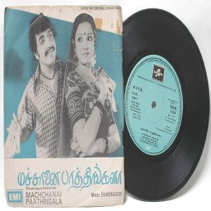 "BOLLYWOOD INDIAN  machchanai Paathingala CHANDRABOSE  7"" EMI Columbia  PS EP 1977 SEDE 11236"