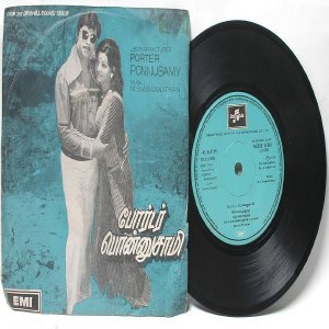 "BOLLYWOOD INDIAN  Porter Ponnusamy M.S. VISWANATHAN  7"" EMI Columbia  PS EP 1979 SEDE 11361"