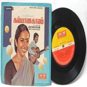 """BOLLYWOOD INDIAN Kalyana Kalam SHANKAR-GANESH  7"""" PS  EP AVM 2300 507"""