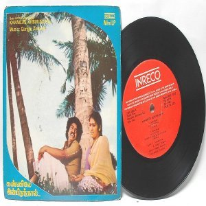 "BOLLYWOOD INDIAN Kannilae AnbirundhalGANGAI AMAREN 7""  PS EP 1980  INERCO  2378-3638"
