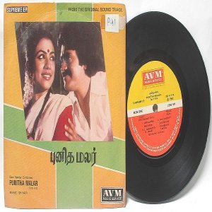 "BOLLYWOOD INDIAN Punitha Malar SHYAM 7"" PS  EP 1982 AVM 2300 541"