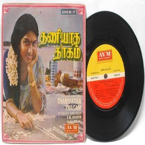 "BOLLYWOOD INDIAN Thaniyatha Thagam A.A. RAJ 7"" PS  EP AVM 2300 510"