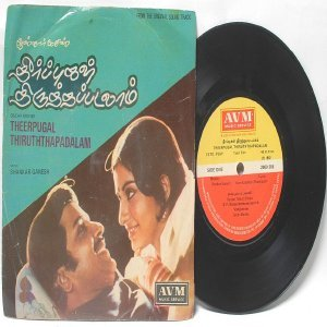 "BOLLYWOOD INDIAN Theerpugal Thiruththapadalam SHANKAR-GANESH 7"" PS  EP 1982  AVM 2300 508"