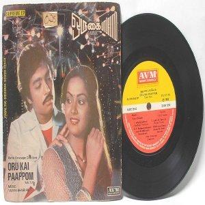 "BOLLYWOOD INDIAN Oru Kai Paapom VIJAYA BHASKAR 7"" PS  EP1983  AVM 2300 558"