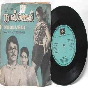"BOLLYWOOD INDIAN  Noolveli M.S. VISWANATHAN  7"" EMI Columbia  PS EP 1979  SEDE 11349"