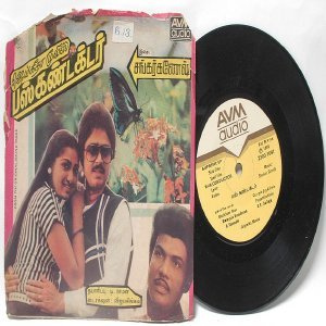"BOLLYWOOD INDIAN Bus Conductor SHANKAR-GANESH  7"" PS  EP 1986  AVM 2300 1041"