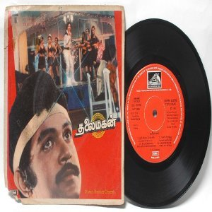 "BOLLYWOOD INDIAN  Thalai Magan SHANKAR-GANESH 7"" EMI HMV  EP 1982 7LPE 23547"