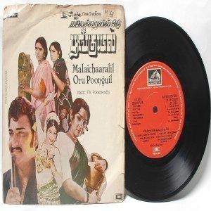 "BOLLYWOOD INDIAN  Malaichaaralil Oru Poonguil T.K. PUKAZHENDHI7"" EMI HMV  EP 1982 7LPE 23511"