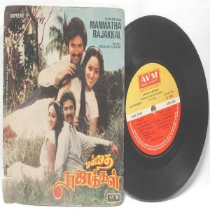 "BOLLYWOOD INDIAN manmatha Rajakkal SHANKAR-GANESH 7"" PS  EP 1983 AVM 2300 565"
