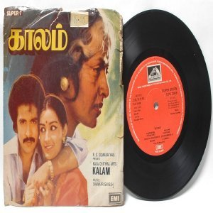 "BOLLYWOOD INDIAN  Kalam SHANKAR-GANESH 7"" EMI HMV  EP 1981 7LPE 21616"