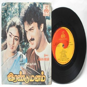"BOLLYWOOD INDIAN  Irandu Manam GANGAI AMAREN  7""  PS EP 1985 ECHO 2500 654"