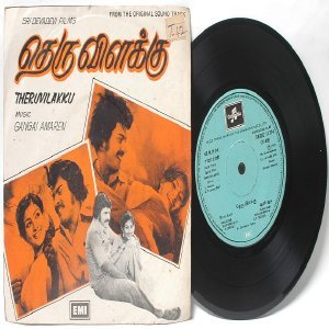 "BOLLYWOOD INDIAN Theruvilakku GANGAI AMAREN 7"" EMI Columbia  PS EP 1975 SEDE 11374"