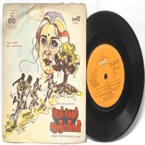 "BOLLYWOOD INDIAN  Nizhal Thedum Nenjangal ILAIYARAAJA  7""  PS EP 1982 ECHO 2500 504"