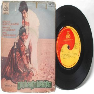 "BOLLYWOOD INDIAN  DhooramAdhigam Iliar SHANKAR-GANESH 7""  PS EP 1983 ECHO 2500 545"