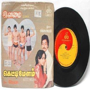 """BOLLYWOOD INDIAN  Ilamai LAIYARAAJA   7""""  PS EP 1985 ECHO 4000 518"""