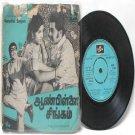 "BOLLYWOOD INDIAN  Aanpillai Singam VIJAYABHASKAR  7"" EMI Columbia  PS EP 1975 SEDE 11104"