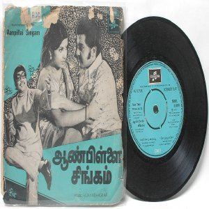 "BOLLYWOOD INDIAN  Aanpillai Singam VIJAYABHASKAR  7"" EMI Columbia  PS EP 1975 SEDE 11104"