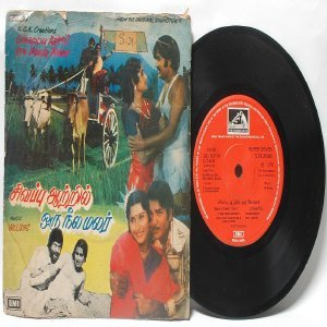 "BOLLYWOOD INDIAN  Sivappu Aatril Oru Neela Malar WILLIAMS7"" EMI HMV  EP 1981 7LPE 21592"